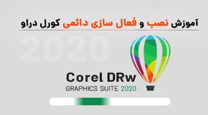 آموزش نصب، فعال سازی و کرک کورل دراو 2020