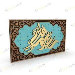 طرح رایگان برش لیزر قاب و وکتور مذهبی علی ولی الله